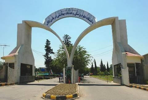 دانشگاه علوم پزشکی بابل