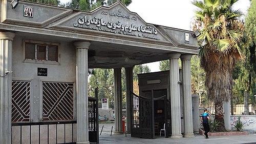 دانشگاه علوم فنون بابل