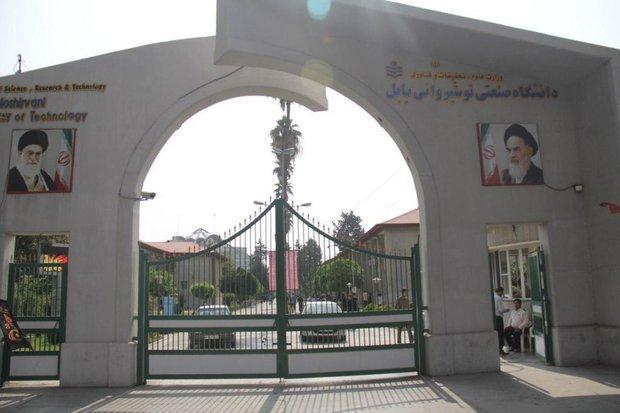 دانشگاه صنعتی نوشیروانی بابل