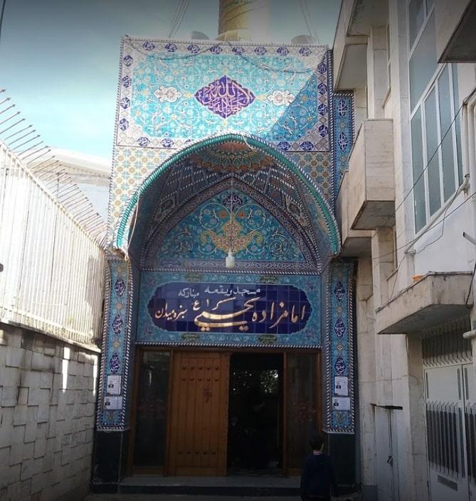 آستان امامزاده یحیی (علیه السلام)